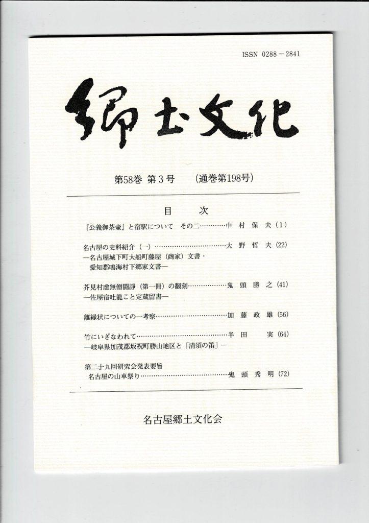 郷土文化 通巻198号